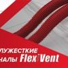 ВЕНТС представляет каталог «Полужесткие каналы»