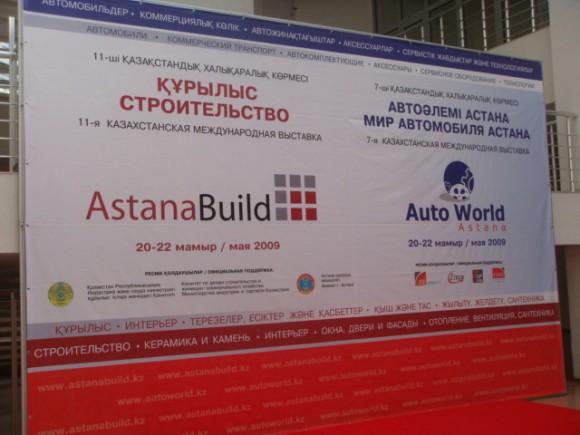 «Вентс» на «AstanaBuild 2009», Астана, Республика Казахстан