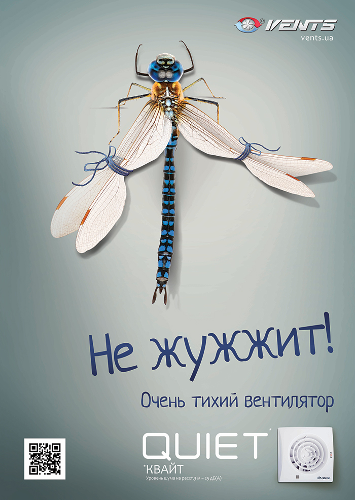 POSTER_V_QUIET(DRAGONFLY)_A1_rus